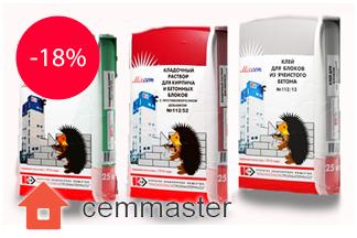 Скидка до 18% на строительные материалы для оптовых покупателей от компании «Цеммастер»