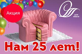 Щедрые подарки, скидки и розыгрыши в  честь юбилея! Дому мебели «Свислочь» исполняется 25 лет!