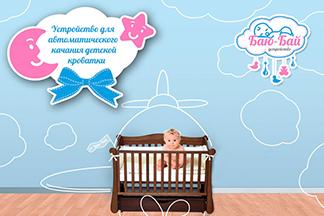 Подарите вашему ребенку крепкий сон! Устройство для качания детской кроватки с маятниковым механизмом «Баю-Бай»