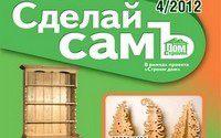 Свежий журнал «Сделай самЪ»: делаем скамью, буфет и готовимся к Новому году