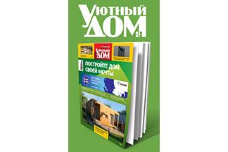 Свежий номер журнала «Уютный дом» № 2 2018