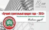 Куда движется белорусский рынок строительных материалов? Мнение членов Экспертного совета конкурса