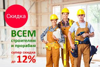 Всем строителям и прорабам — скидка 12% на пиломатериалы