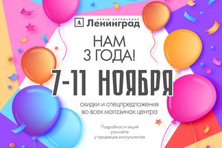 Скидки, акции и бонусы. ТЦ «Ленинград» подготовил выгодные предложения к своему дню рождения