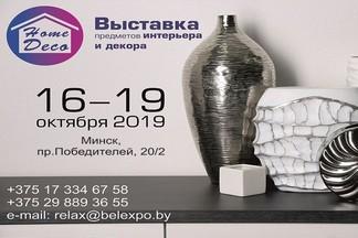 Выставка предметов интерьера и декора «HomeDeco»