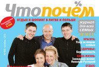 Журнал для всей семьи «Что почем» в октябре