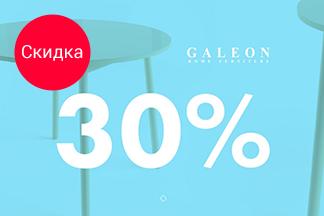 Скидки на столы и стулья до 30% в салоне «GALEON»