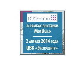 Объявлены первые спикеры форума «Проблемы и перспективы развития рынка строительно-отделочных материалов и торговли DIY»