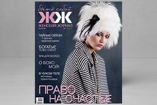 «Женский журнал» в ноябре представляет