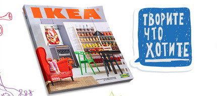 Выбор редакции: 5 любопытных идей каталога «Икеа-2014»