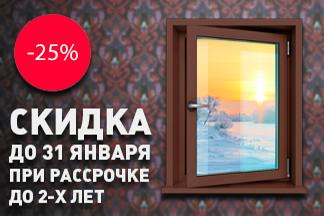 Купить окна в рассрочку — это выгодно!