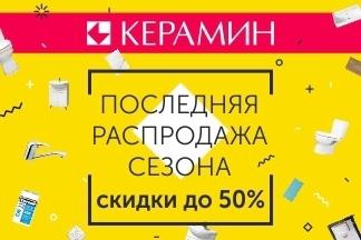 Последняя распродажа сезона в «Керамин»: скидки до 50%