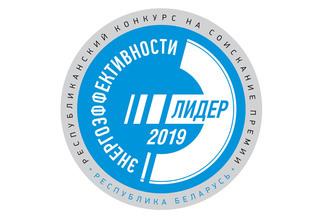 Награждены победители конкурса «Лидер энергоэффективности Республики Беларусь 2019»