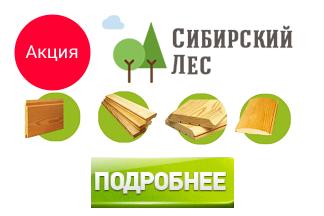«Сибирский лес»! Пилим цены на пиломатериалы!