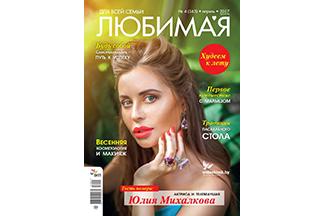 Журнал «Для всей семьи Любимая» №4, апрель 2017