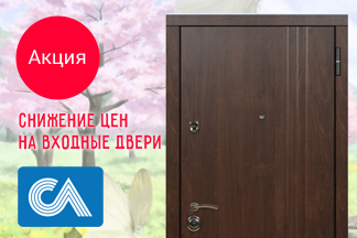 Весенние скидки на входные двери Стальная Линия до 200 рублей!