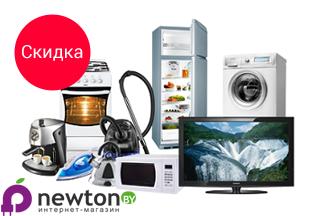 Скидка от 5% на бытовую технику для дома и кухни и другие товары в интернет-гипермаркете «Newton.by»