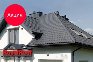 Бережная защита Вашего дома с кровлей от компании «RoyalRoof»