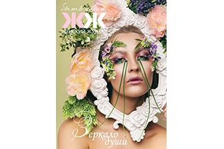 «Женский журнал». Анонс майского номера