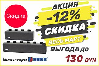 -12% на коллекторы для насосных групп ESBE (Швеция)