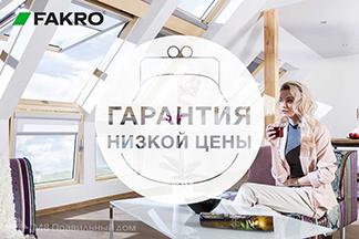 Гарантия низкой цены – мансардные окна FAKRO