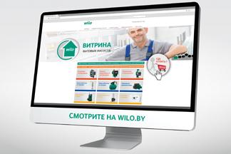 Онлайн-витрина бытовых насосов на wilo.by – помощник в подборе оборудования