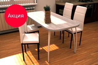 Закажи обеденный стол со скидкой до 30 июня!