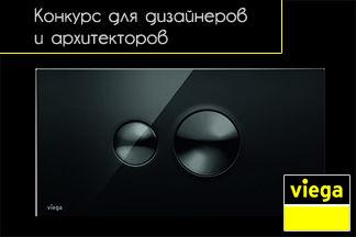 Конкурс для дизайнеров и архитекторов «Viega Design 17»