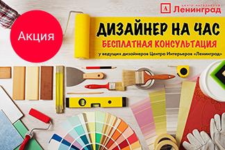 Клиентская программа «Дизайнер на час»!  Бесплатные консультации у ведущих дизайнеров ТЦ «Ленинград»!