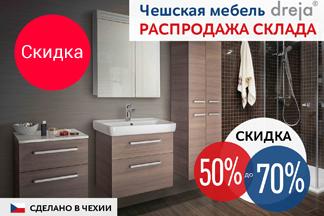 Распродажа мебели премиум класса Dreja со скидкой до 70% в domozon.by!
