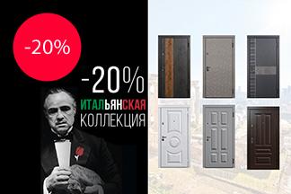 Скидка 20% на новую итальянскую коллекцию входных дверей от производителя «Стальная линия»