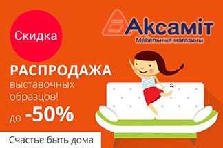Скидки и акции в магазинах «Аксамит»