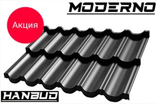 Модульная металлочерепица Moderno по суперцене от компании «ВТ-сити»