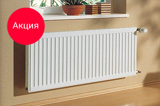 Акция — снижение цен на радиаторы Kermi