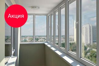 Балконная рама в рассрочку на 12 месяцев без первого взноса от салона «АлексПроект»!