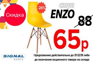 Когда покупать — в удовольствие! Популярные стулья Signal Enzo за 65 BYN. Все расцветки в интернет-магазине «eMart.by»