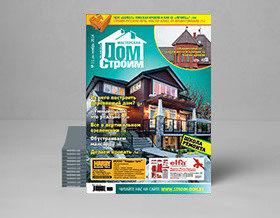 О деревянном срубе в ноябрьском номере «Строим дом»