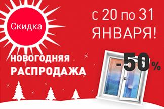 Новогодняя распродажа от компании «Окна Панорама»