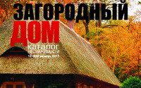 «Загородный дом» — журнал о загородной жизни