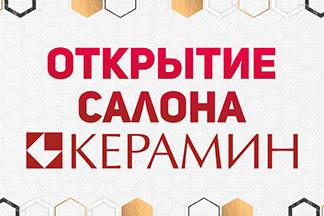 Новый салон «Керамин» в Уручье