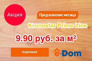 Обвал цен в «E-dom.by»: ламинат Kronostar Prime Line всего за 9,90 руб/м²!