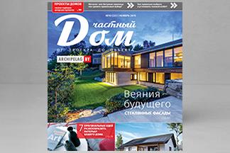 Читаем ноябрьский номер журнала «Частный дом: от проекта до объекта»
