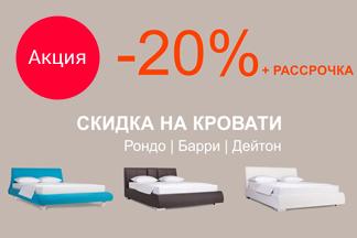 Скидка 20% на интерьерные кровати + рассрочка