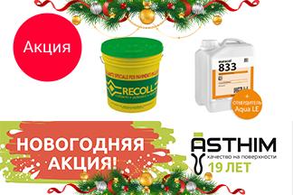 Новогодняя акция от интернет-магазина «Астхим»!