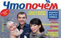 Журнал для всей семьи «Что почем» в декабре