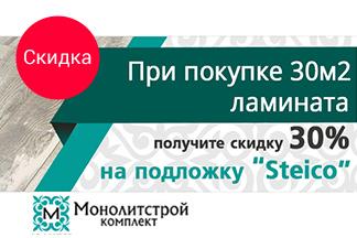 При покупке ламината от 30м² — скидка 30% на древесную подложку Steico!