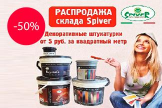 Не пропусти! -50% скидка на декоративные покрытия для стен Spiver в салонах «Интерьерстрой»