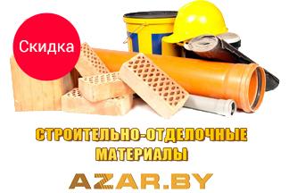 Отличные цены на штукатурку от интернет-магазина Azar.by