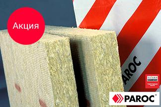 «ТехноНИКОЛЬ»: купи минеральню вату Paroc — получи нож в подарок!