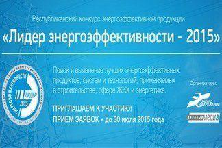 Продукты-участники конкурса «Лидер энергоэффективности» войдут в тематический каталог Госстандарта Беларуси